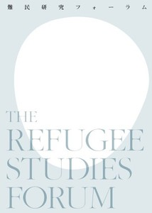 RefugeeStudiesJournal_booklet